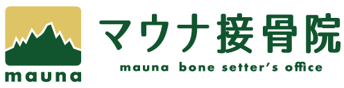 マウナ接骨院